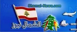 logo shamal news