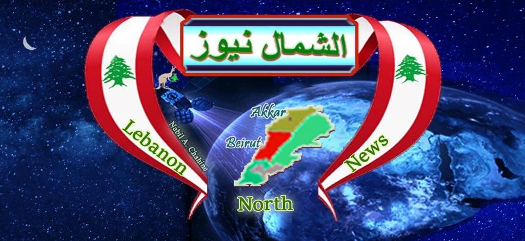 الشمال نيوز الإخباري